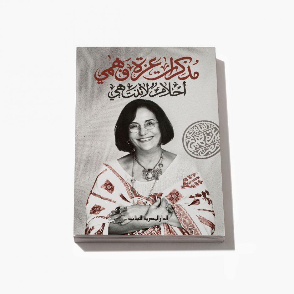 'أحلام لا تنتهي' - Azza Fahmy's Autobiography